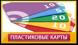 Пластиковая карта mastercard дешево Серпухов